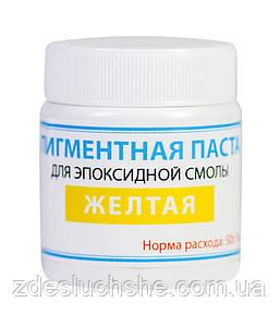 Пигментная паста краситель ТМ Просто и Легко, 50 г, желтая SKL12-156219