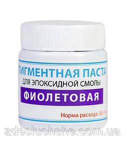 Пигментная паста краситель ТМ Просто и Легко, 50 г, фиолетовая SKL12-156218