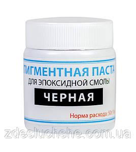 Пигментная паста краситель ТМ Просто и Легко, 50 г, черная SKL12-156220