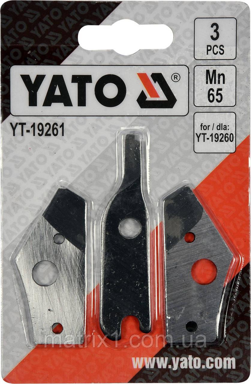 Лезвия для матричных ножниц YT-19260 YATO 3 шт