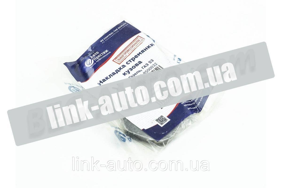 Накладка драбини кузова Газель, ГАЗ-53