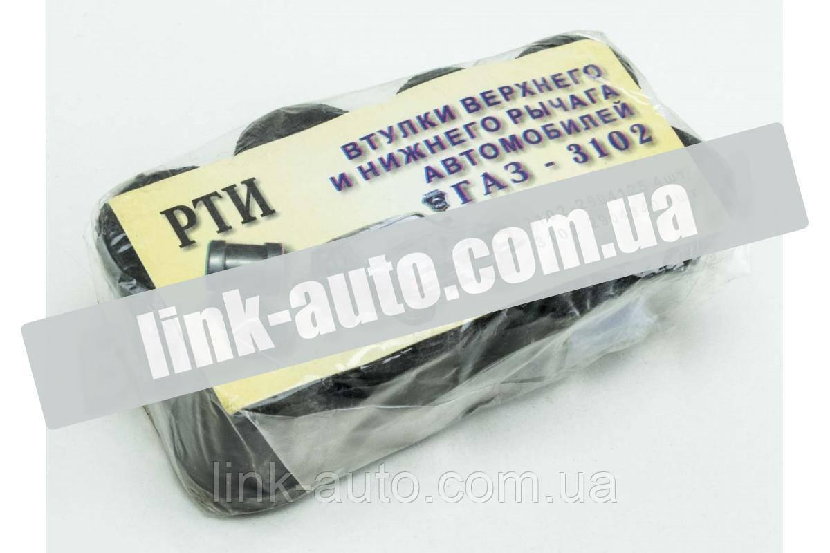 Втулка рычага В -3102,3110 комплект (в упаковке)