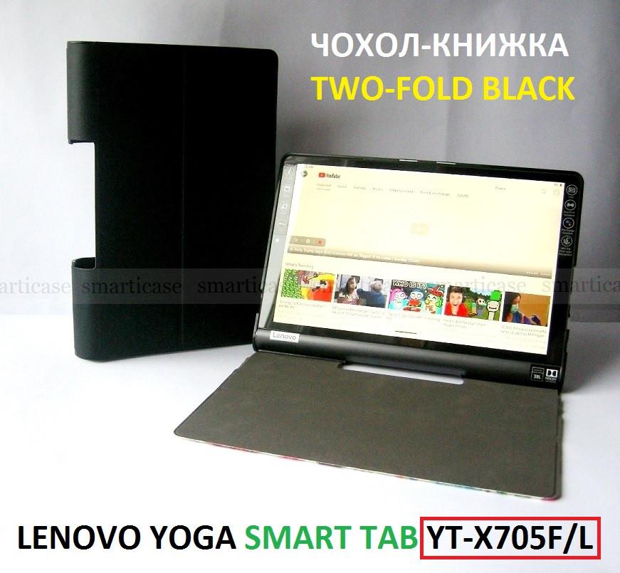 Функциональный чехол книжка для Lenovo Yoga Smart Tab YT-X705L X705F  black