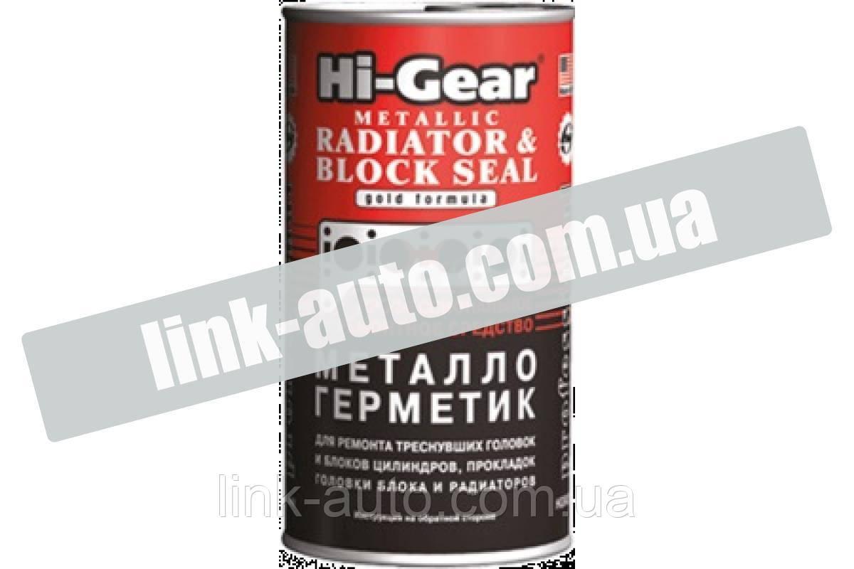 Герметик радиатора Hi-Gear металлокерамический HG 9037 325ml (на 2,5л)