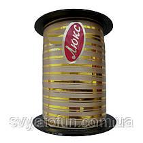 Стрічка для куль металізована бронзова золота смужка 1см 55м Україна