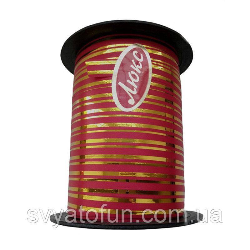 Стрічка для куль металізована червона золота смужка 1см 55м Україна