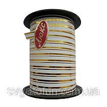 Стрічка для куль металізована біла золота смужка 1см 55м Україна