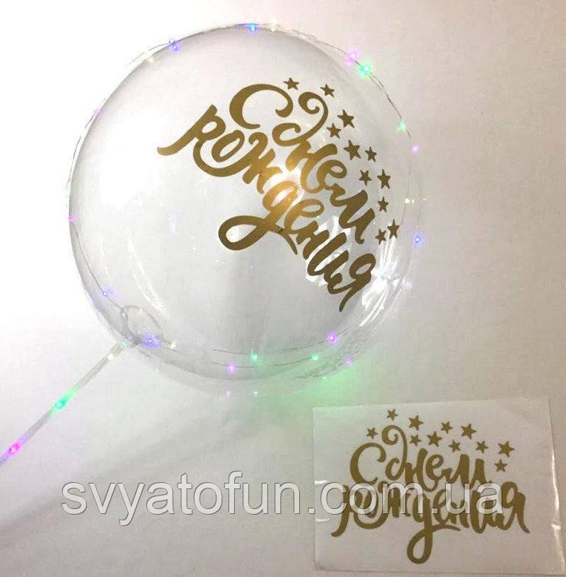 Надпись для воздушных шаров С Днем Рождения