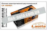 Сигнал 2101 Lavita PREMIUM