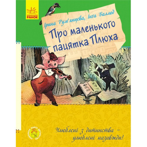 Любимая книга детства: Про маленького пацятка Плюх (у) (120)
