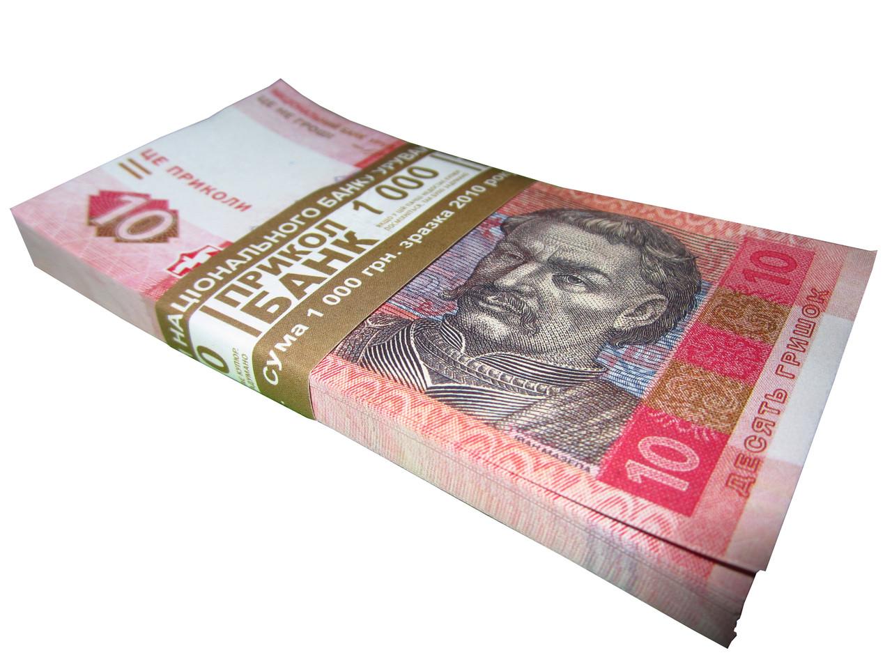 """Деньги сувенирные """"10 гривен"""""""