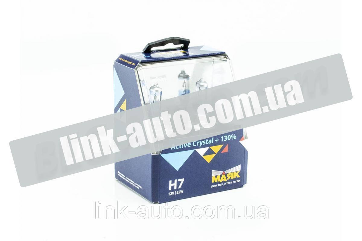 Лампа Н7 12V 55 W Маяк Active Crystal +130% (2шт)