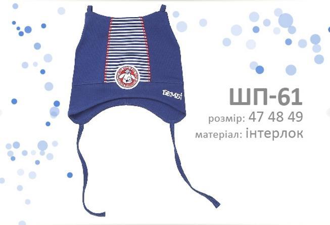 Шапочка с завязками ШП 61 Бемби - Интернет-магазин Бамбино в Киеве
