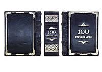 100 городов мира - элитная кожаная подарочная книга