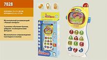 Телефон Умный телефон 7028 батар. учит цифрам, буквам, фигурам,в кор. 29*13*5см 7 toys
