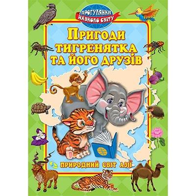 Книга А4 Приключения тигренка и его друзей укр 58897 Кредо