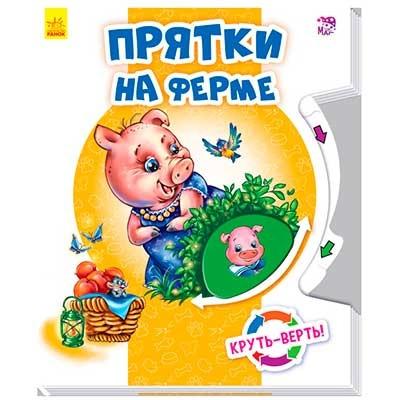 Книга Круть верть Прятки на ферме (рус) 271162