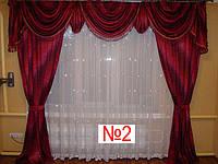Готовые наборы штор для окон на трехметровый карниз №2 Затишна оселя