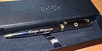 Подарочная ручка с именем для сотрудника, фото 1