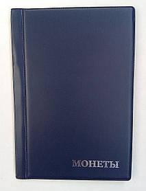 Альбом для монет Monet на 192 осередки Мікс Синій (До 192-1)