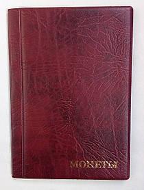 Альбом для монет Monet на 192 осередки Мікс Бордо (hub_hbjey3)