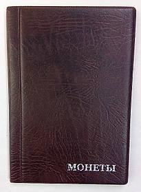 Альбом для монет Monet на 192 осередки Мікс Коричневий (hub_onno5n)