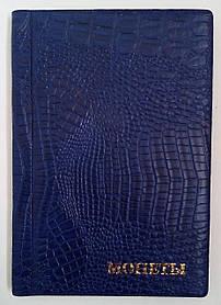 Альбом для монет Monet на 192 осередки Мікс Синій пітон (hub_o7o0s3)