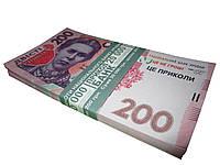 """Деньги сувенирные """"200 гривен"""""""