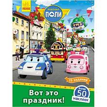 Книга Robocar Poli Вот это праздник рус 341815