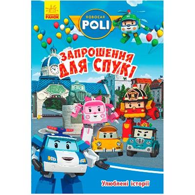 Книга Robocar Poli Любимые истории. Приглашение для Спук укр 310325