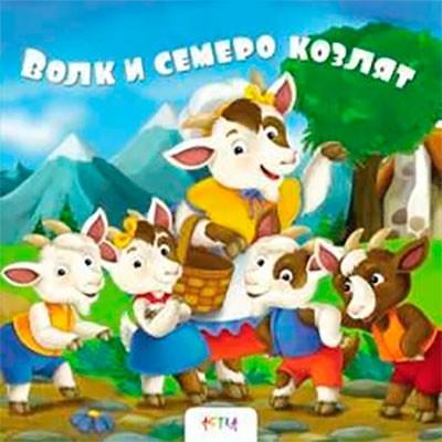 Книга на картоне. Волк и семеро козлят рус 7890