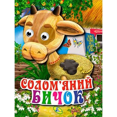 Книга А5 глазки объёмные апликация Соломенный бычок укр 99738