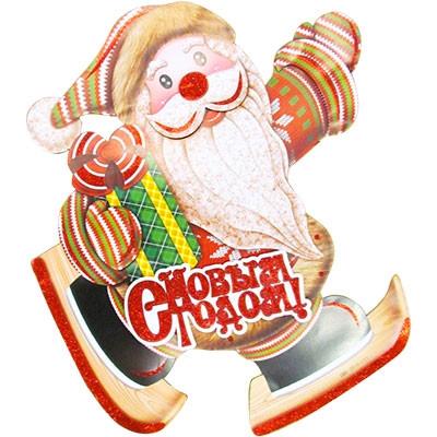 Наклейка новогодняя Дед Мороз вязанный с подарком 80*62см 20-60 (6244)