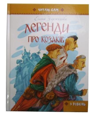 Книга А5 читаю сам: Легенды о козаках укр