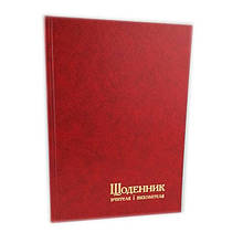 Дневник учителя А5 143*202 112л линия обкл. баладек бордо 233 0521