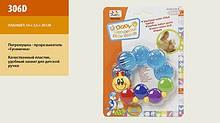 Погремушка-прорезыватель Гусеничка на планшетке 20*14см 306D 7 toys