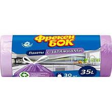 Пакеты для мусора 35л*30 шт с затяжкой Фрекен БОК 8785