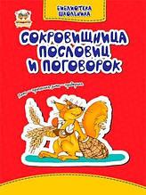 Книга Сокровищница пословиц и поговорок рус Талант