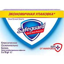 Мыло туалетное Safeguard Классическое 5*70г 8989