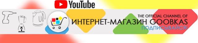 канал youtube goobkas