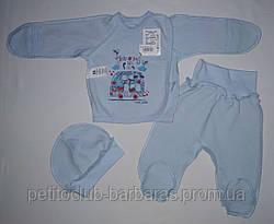 Комплект для новорожденных на выписку голубой футер (3 единицы) (Маленькие люди, Украина)