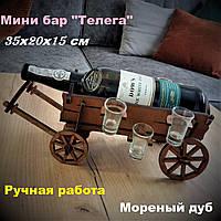 Мини бар, подставка под бутылку, сувенирный водочный поднос., фото 1