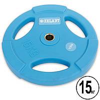 Блин для штанги 15 кг (диски) PU d-28мм с хватом и металлической втулкой Zelart TA-5336-28-15
