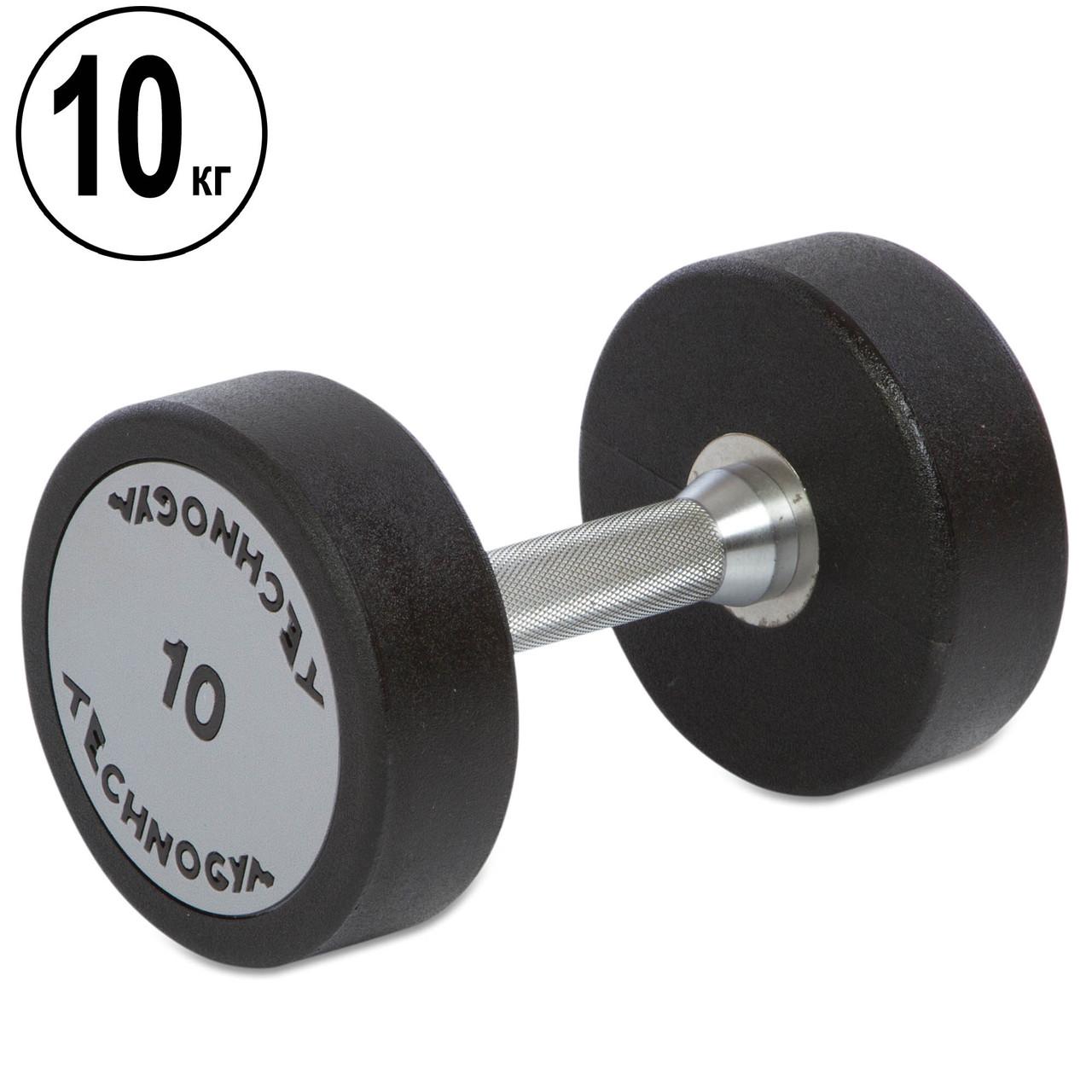 Гантель цельная профессиональная 10 кг TECHNOGYM (1шт) TG-1834-10