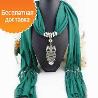 Женский зимний стильный шарф платок с подвеской бижутерией индийский подарок