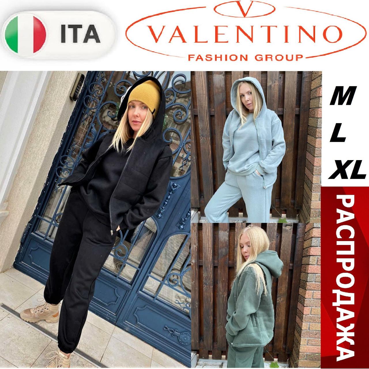 Женский спортивный костюм тройка Valentino Garavani, Италия.