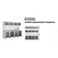 Комплект гаражной мебели 14 пр(507х1956х2840мм) ROCKFORCE RF-01Y201960