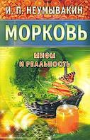 Иван Павлович Неумывакин Морковь. На страже здоровья