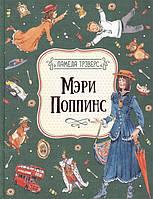 Памела Линдон Трэверс Мэри Поппинс