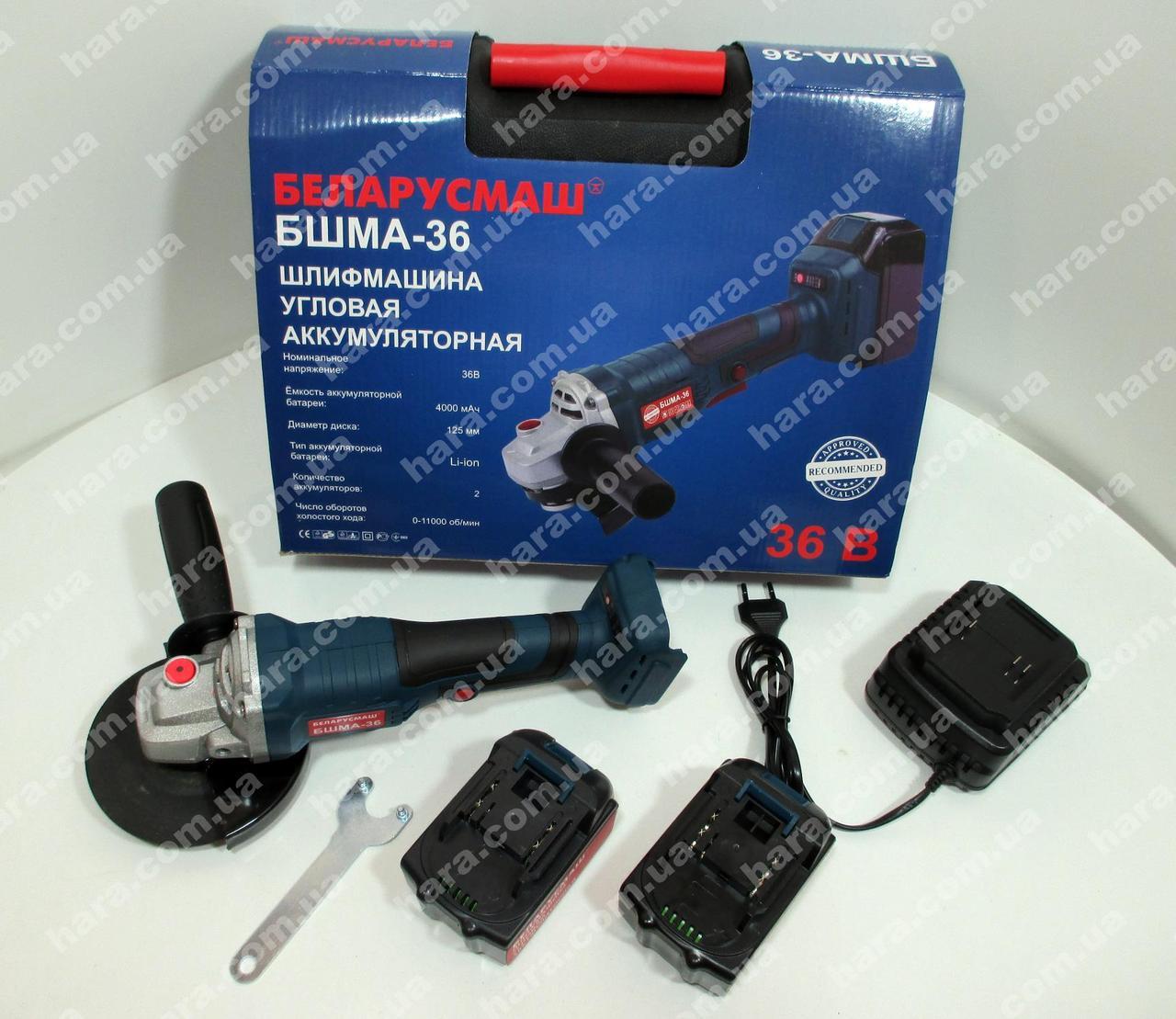 Болгарка аккумуляторная Беларусмаш БШМА-36 (2 аккум.,125 круг)